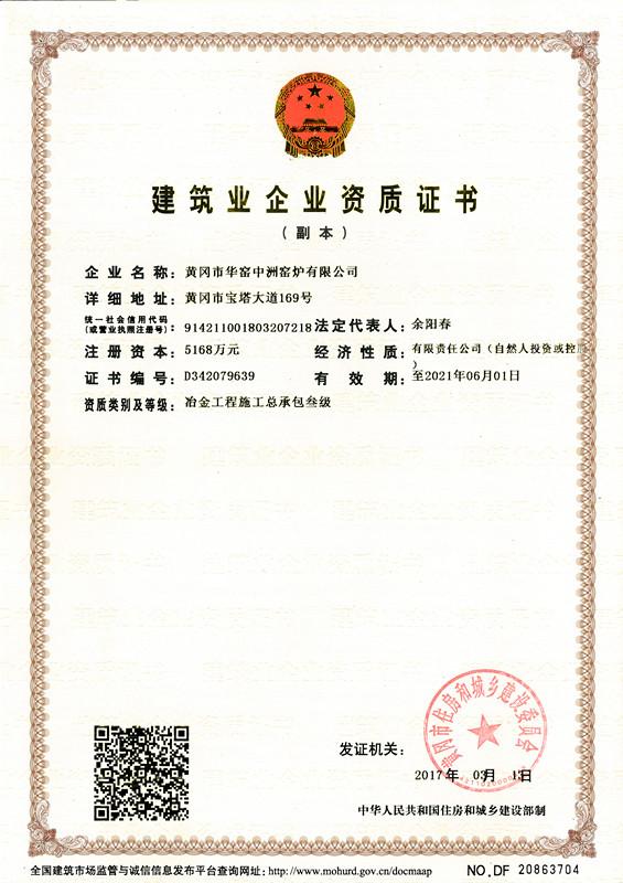 冶金工程施工总承包叁级证书
